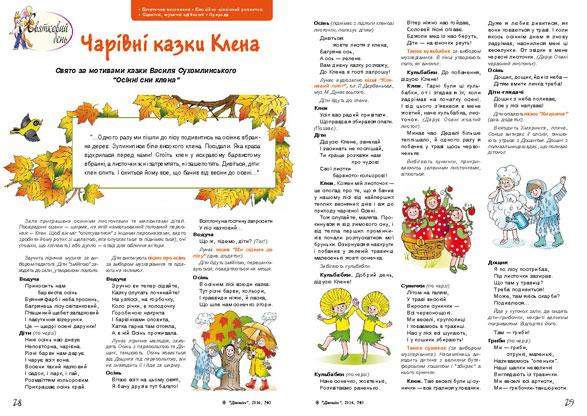 листочки осінні картинки для дітей