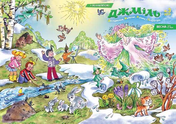 Там, де панує красуня Весна | Джміль – журнал для дітей, їхніх ...