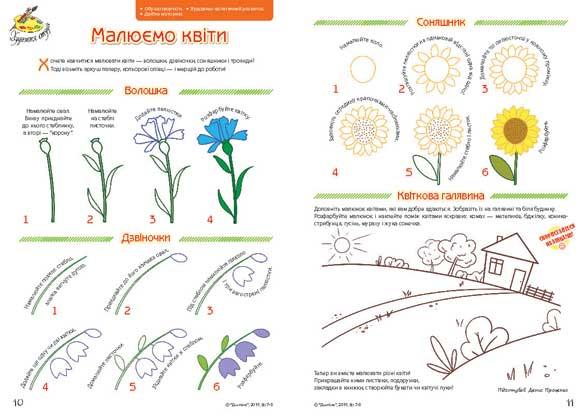 Малюємо квіти   Джміль – журнал для дітей, їхніх батьків і педагогів