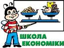Картинки по запросу картинка для дітей  економічне виховання дітей