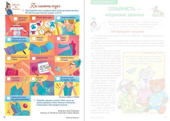 Завітаймо в ательє   Джміль – журнал для дітей, їхніх батьків і ...