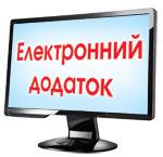е-додаток